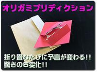 origami-prediction