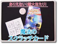 魔法のスクラッチカード