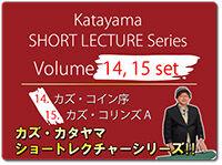 katayama-short-1415-set