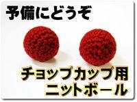 mag-ball