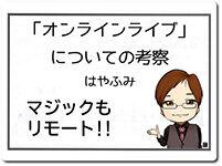 online-kousatsu