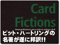 card-fictions