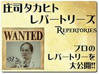 syoji-repertories