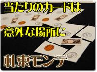 money-monte