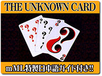 the-unknown-card