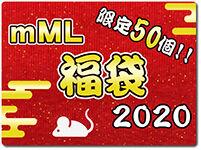 mml-hukubukuro-2020