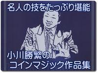 ogawa-coin