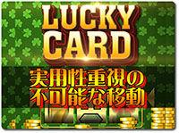 lucky-card