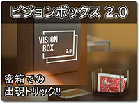 vision-box2