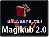 magikub-200