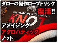 acrobatic_knot