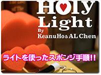 holy-light