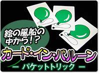 card-in-balloon