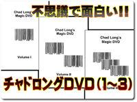 chad-dvd