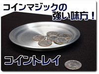 coin-tray