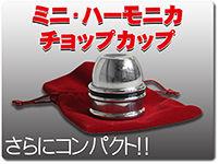 mini-harmo-chop-cup
