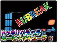 rubreak