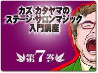 katayama07