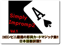 simply-impromp2