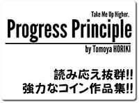 progress-principle