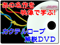 coktailrope-dvd