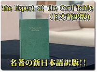 the-expert-at-the-card-table-jpn