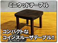 mini-wood-table