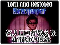 torn-and-restored-news-paper