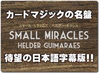 small-miracles-jp