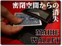 maric-wallet