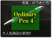 ordinary-pen4-green