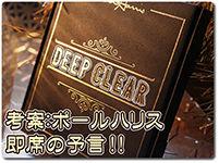 deep-clear
