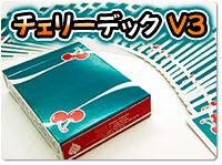 cherry-deck-v3