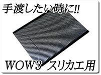 wow3-surikae