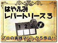 hayafumi-repertory-3