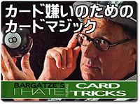 i-hate-card-tricks