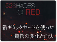 52shades-of-red