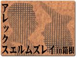 アレックス・エルムズレイ in 箱根 1997