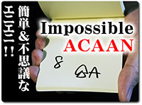 impossible-acaan