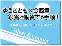 silver-copperdvd