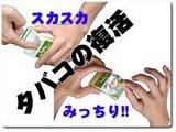 タバコの復活!!