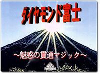 diamond-fuji