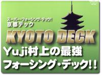 kyoto-deck