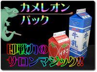 chameleon-pack