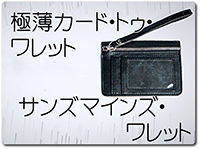sansMinds-wallet