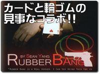 rubber-bang