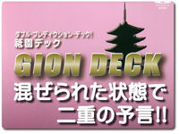 gion-deck