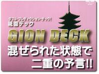 gion-deck