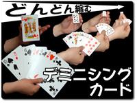 Diminishing-card