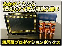 mujinzo-production-box